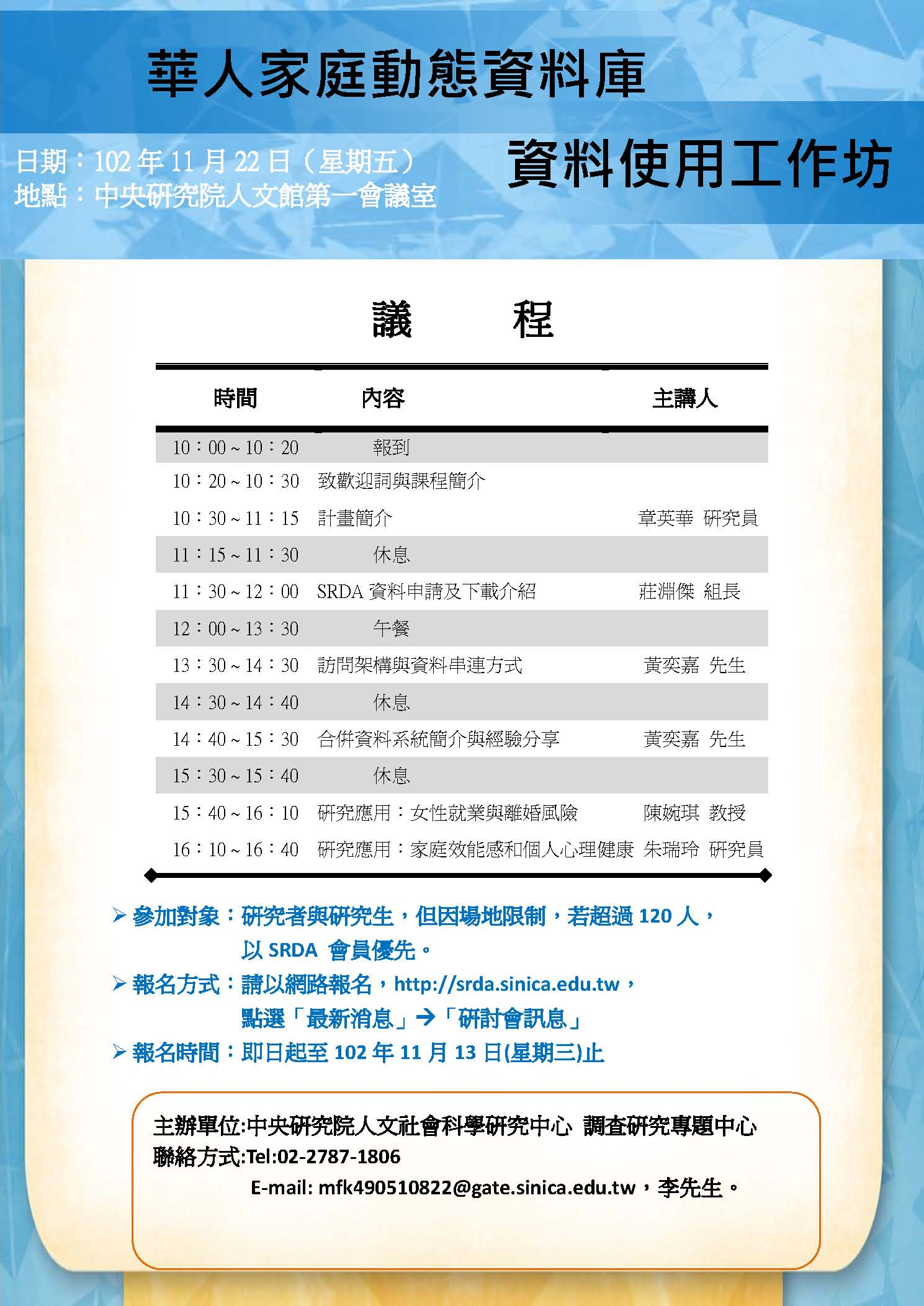 20131122家動工作坊-海報